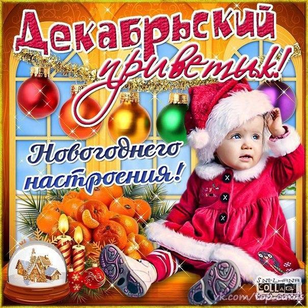 Открытка новогодний привет