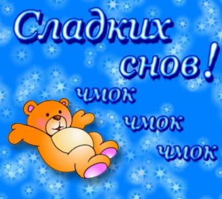 💗 Открытка сладких снов... спокойной ночи, доброй ночи, открытка ...
