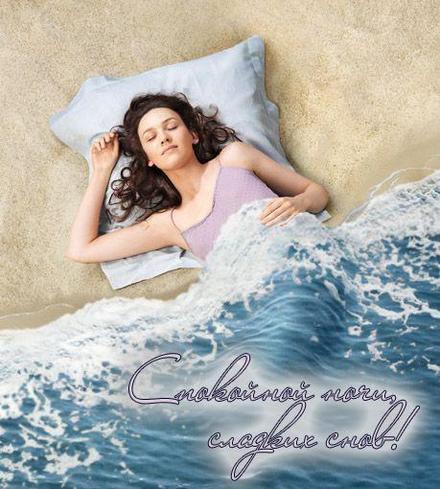 Открытка для Тебя, спокойной ночи на берегу моря. Море, песок, сон на берегу, спящая девушка. скачать открытку бесплатно | 123ot