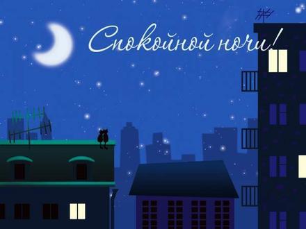 Открытка, спокойной ночи со звездами, ночное небо, ночной город скачать открытку бесплатно. скачать открытку бесплатно   123ot