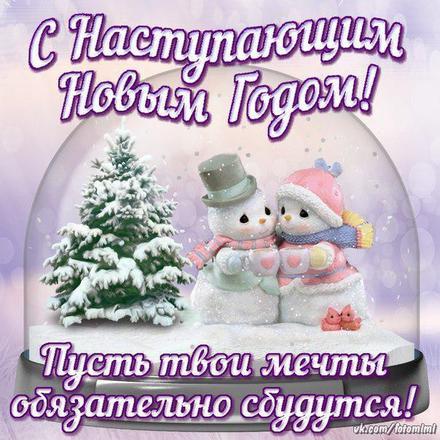 Открытка, открытка с Новым годом, прикольная новогодняя открытка, снеговички. Открытки  Открытка, картинка, открытка новый год, открытка на новый год, открытка с новым годом, картинка новый год, картинка на новый год, картинка с новым годом, открытка новый год 2019, открытка на новый год 2019, открытка с новым годом 2019 скачать бесплатно онлайн скачать открытку бесплатно   123ot