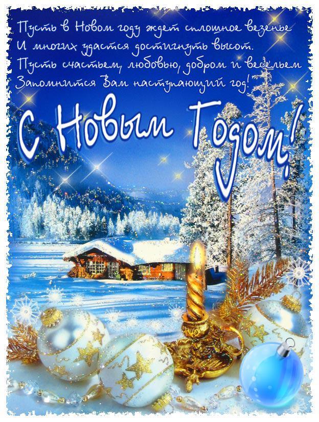 Поздравление с новым годом открытки текст, день открытки поздравлениями