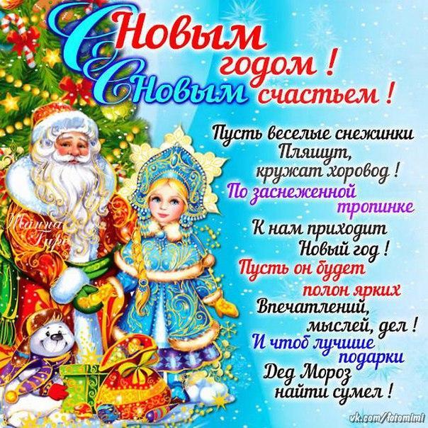 День, открытка с новым годом новым счастьем