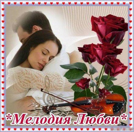 Открытка, картинка, любовь, открытка про любовь, пожелание любви и счастья, фразы о любви, Love, мелодия любви. Открытки  Открытка, картинка, любовь, открытка про любовь, пожелание любви и счастья, фразы о любви, Love, мелодия любви, влюбленные скачать бесплатно онлайн скачать открытку бесплатно | 123ot