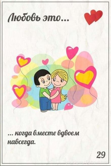 Открытка, картинка, любовь, открытка про любовь, пожелание любви и счастья, фразы о любви, Love is. Открытки  Открытка, картинка, любовь, открытка про любовь, пожелание любви и счастья, фразы о любви, Love is, фантик скачать бесплатно онлайн скачать открытку бесплатно | 123ot