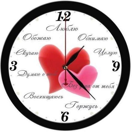Открытка, картинка, любовь, открытка про любовь, пожелание любви и счастья, фразы о любви, Love, прикольные часы. Открытки  Открытка, картинка, любовь, открытка про любовь, пожелание любви и счастья, фразы о любви, Love, прикольные часы для любви скачать бесплатно онлайн скачать открытку бесплатно | 123ot