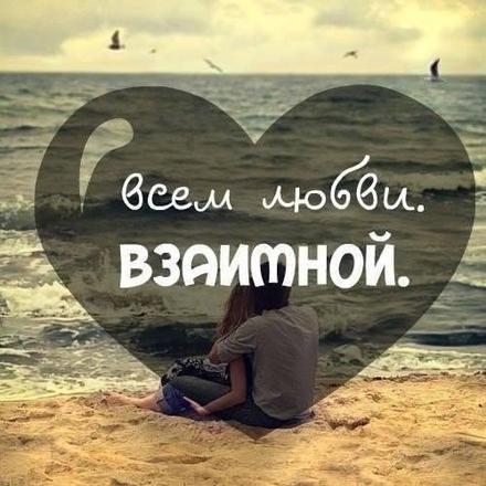 Открытка, картинка, любовь, открытка про любовь, пожелание любви и счастья, фразы о любви, Love, влюбленные, пляж. Открытки  Открытка, картинка, любовь, открытка про любовь, пожелание любви и счастья, фразы о любви, Love, влюбленные, пляж, море скачать бесплатно онлайн скачать открытку бесплатно | 123ot