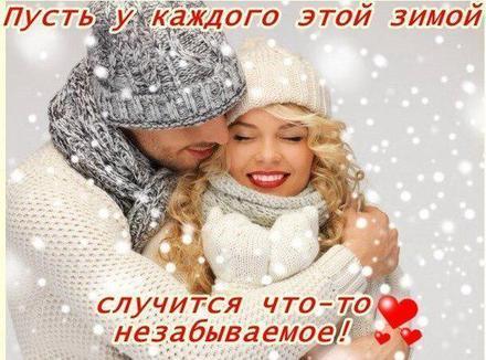 Открытка, картинка, любовь, открытка про любовь, пожелание любви и счастья этой зимой. Открытки  Открытка, картинка, любовь, открытка про любовь, пожелание любви и счастья этой зимой, влюбленные скачать бесплатно онлайн скачать открытку бесплатно   123ot
