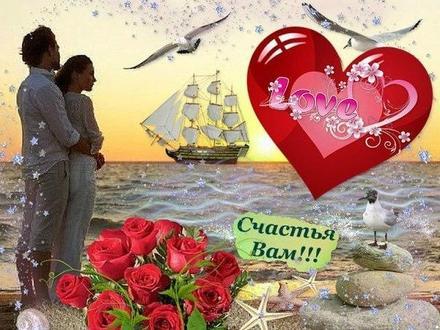 Открытка, картинка, любовь, открытка про любовь, пожелание любви и счастья, фразы о любви, Love, счастье, сердечко, море. Открытки  Открытка, картинка, любовь, открытка про любовь, пожелание любви и счастья, фразы о любви, Love, счастье, сердечко, море, влюбленные скачать бесплатно онлайн скачать открытку бесплатно | 123ot