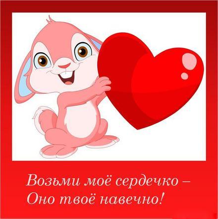 Открытка, картинка, сердце, сердечко, открытка любовь, открытка с любовью, I love you, люблю тебя, Love, открытка с сердечками, открытка для любимой, открытка для любимого, зайчик. Открытки  Открытка, картинка, сердце, сердечко, открытка любовь, открытка с любовью, I love you, люблю тебя, Love, открытка с сердечками, открытка для любимой, открытка для любимого скачать бесплатно онлайн скачать открытку бесплатно | 123ot