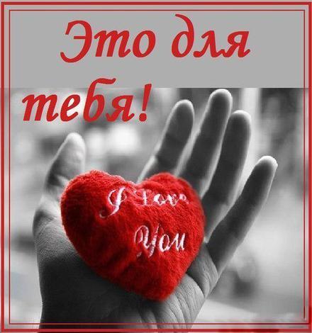 Открытка, картинка, сердце, сердечко, открытка любовь, открытка с любовью, I love you, люблю тебя, Love, открытка с сердечками, открытка для любимой, открытка для любимого, сердце на ладони. Открытки  Открытка, картинка, сердце, сердечко, открытка любовь, открытка с любовью, I love you, люблю тебя, Love, открытка с сердечками, открытка для любимой, открытка для любимого скачать бесплатно онлайн скачать открытку бесплатно | 123ot