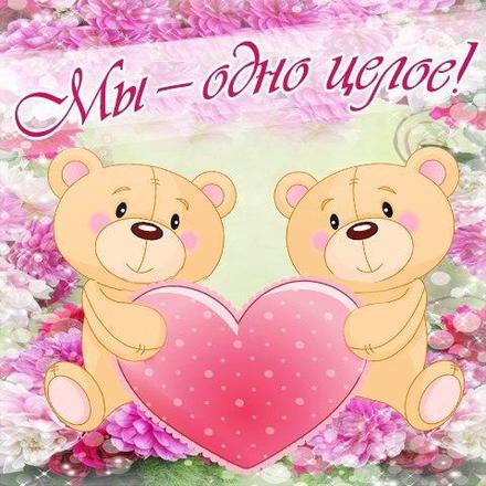 Открытка, картинка, сердце, сердечко, открытка любовь, открытка с любовью, I love you, люблю, мишки. Открытки  Открытка, картинка, сердце, сердечко, открытка любовь, открытка с любовью, I love you, люблю, мишки, мы одно целое скачать бесплатно онлайн скачать открытку бесплатно   123ot