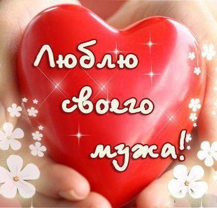 Открытка, картинка, сердце, сердечко, открытка любовь, открытка с любовью, I love you, люблю. Открытки  Открытка, картинка, сердце, сердечко, открытка любовь, открытка с любовью, I love you, люблю своего мужа скачать бесплатно онлайн скачать открытку бесплатно   123ot