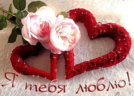 Открытка, картинка, сердце, сердечко, открытка любовь, открытка с любовью. Открытки  Открытка, картинка, сердце, сердечко, открытка любовь скачать бесплатно онлайн скачать открытку бесплатно | 123ot