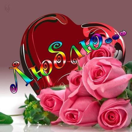 Открытка, картинка, сердце, сердечко, открытка любовь, открытка с любовью, I love you, люблю, розы. Открытки  Открытка, картинка, сердце, сердечко, открытка любовь, открытка с любовью, I love you, люблю, розы, цветы скачать бесплатно онлайн скачать открытку бесплатно | 123ot