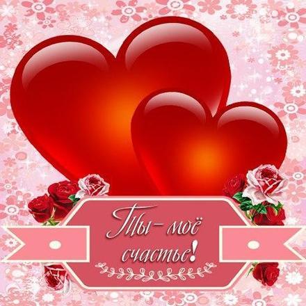 Открытка, сердце, сердечко, открытка любовь, открытка с любовью, I love you, люблю тебя, Love, открытка с сердечками, открытка для любимой, открытка для любимого, ты мое счастье. Открытки  Открытка, картинка, сердце, сердечко, открытка любовь, открытка с любовью, I love you, люблю тебя, Love, открытка с сердечками, открытка для любимой, открытка для любимого, ты мое счастье скачать бесплатно онлайн скачать открытку бесплатно | 123ot