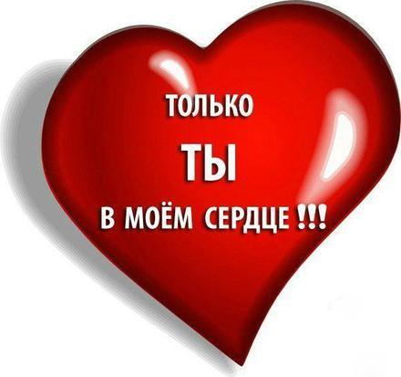 Открытка, картинка, сердце, сердечко, открытка любовь, открытка с любовью, I love you, только ты. Открытки  Открытка, картинка, сердце, сердечко, открытка любовь, открытка с любовью, I love you, только ты в моем сердце скачать бесплатно онлайн скачать открытку бесплатно | 123ot