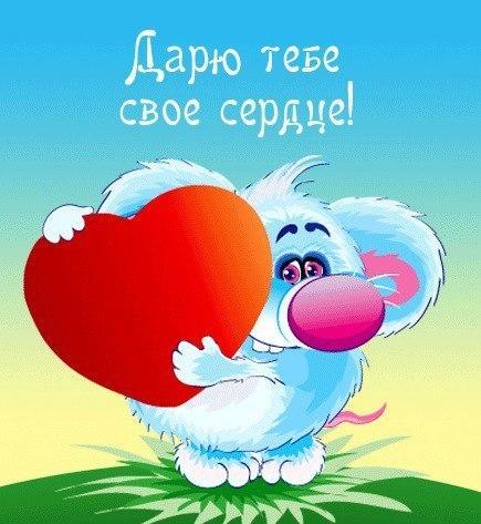 берём открытка дарю сердечко свет она татарстане
