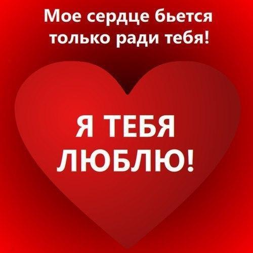 Я тебя люблю всем сердцем открытка