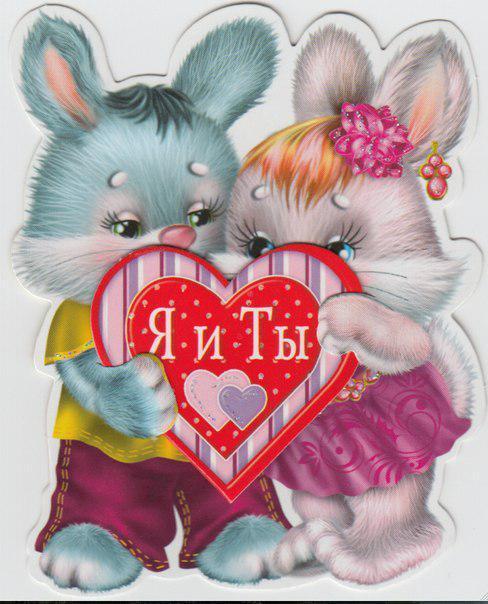 Открытки день, открытки с любовью зайчик