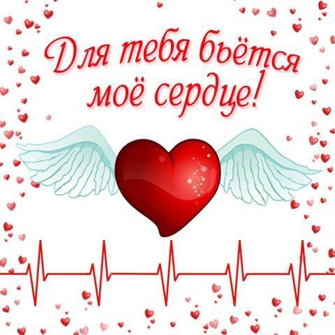 Открытка мое сердце твоей любовью