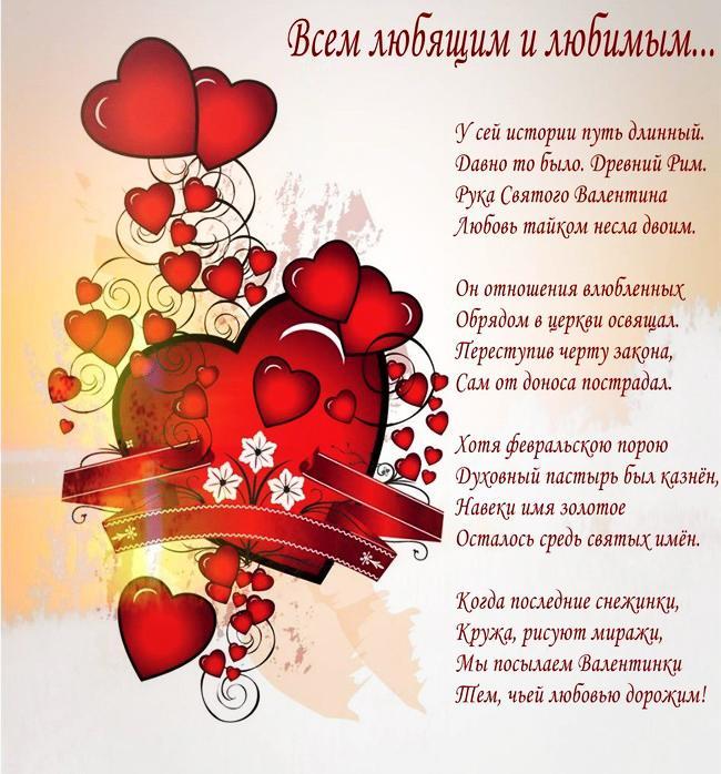 С днем святого валентина поздравления друзьям