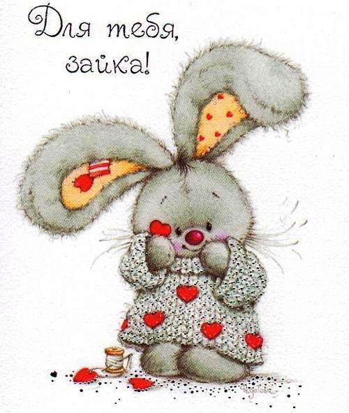 Красивая, картинки на 14 февраля с надписью моему зайчику