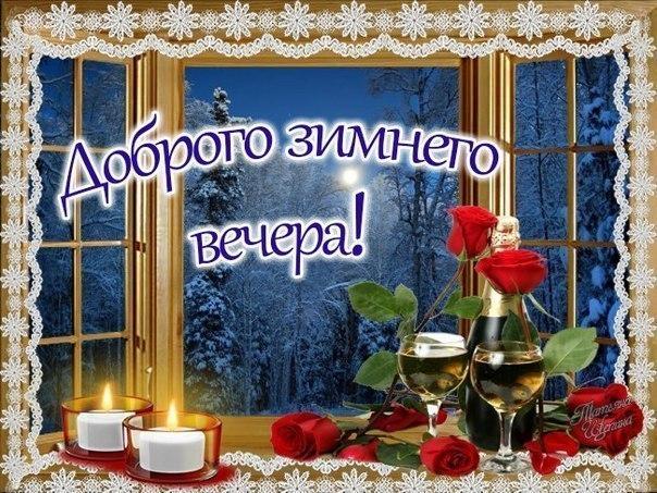 Добрый вечер открытки новые зимние