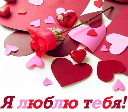 Открытка, картинка, любовь, признание в любви, люблю тебя, открытка любовь, для любимой, я люблю тебя. Открытки  Открытка, картинка, любовь, признание в любви, люблю тебя, открытка любовь, для любимой, я люблю тебя, розы, сердечки скачать бесплатно онлайн скачать открытку бесплатно | 123ot