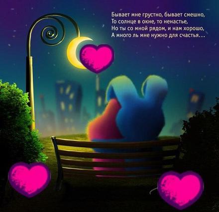Открытка, любовь, признание в любви, люблю тебя, открытка любовь, для любимого, я люблю тебя, обожаю тебя, я влюблен в тебя, я очень люблю тебя, стихи о любви. Открытки  Открытка, любовь, признание в любви, люблю тебя, открытка любовь, для любимого, я люблю тебя, обожаю тебя, я влюблен в тебя, я очень люблю тебя, стихи о любви, зайчики скачать бесплатно онлайн скачать открытку бесплатно   123ot