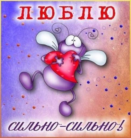 Открытка, картинка, сердце, сердечко, открытка любовь, открытка с любовью, I love you, люблю тебя, Love, открытка с сердечками, открытка для любимой, открытка для любимого. Открытки  Открытка, картинка, сердце, сердечко, открытка любовь, открытка с любовью, I love you, люблю тебя, Love, открытка с сердечками, открытка для любимой, открытка для любимого, открытка признание в любви скачать бесплатно онлайн скачать открытку бесплатно | 123ot