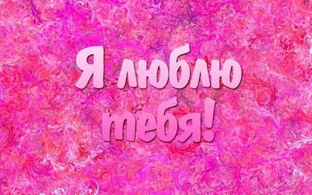 Открытка, любовь, признание в любви, люблю тебя, открытка любовь, для любимого, я люблю тебя, обожаю тебя, я влюблен в тебя, я очень люблю тебя. Открытки  Открытка, картинка, любовь, признание в любви, люблю тебя, открытка любовь, для любимого, я люблю тебя, обожаю тебя, я влюблен в тебя, я очень люблю тебя скачать бесплатно онлайн скачать открытку бесплатно | 123ot