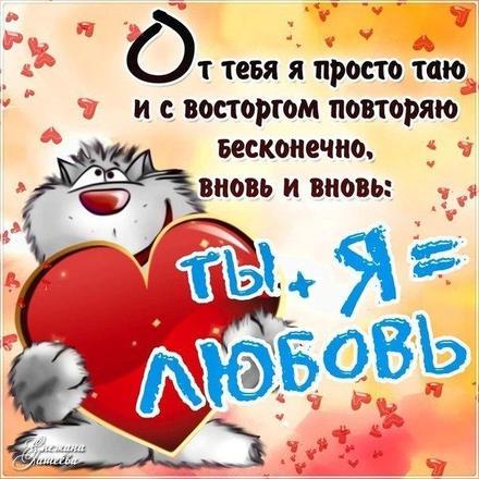 Открытка, картинка, любовь, признание в любви, люблю тебя, открытка любовь, для любимой, люблю тебя, стихи. Открытки  Открытка, картинка, любовь, признание в любви, люблю тебя, открытка любовь, для любимой, люблю тебя, стихи о любви скачать бесплатно онлайн скачать открытку бесплатно | 123ot