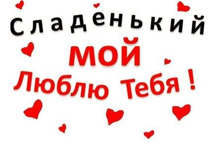 Открытка, картинка, любовь, признание в любви, люблю тебя, открытка любовь, для любимого, я люблю тебя, обожаю тебя, я влюблен в тебя, я очень люблю тебя. Открытки  Открытка, картинка, любовь, признание в любви, люблю тебя, открытка любовь, для любимого, я люблю тебя, обожаю тебя, я влюблен в тебя, я очень люблю тебя, сердечки скачать бесплатно онлайн скачать открытку бесплатно | 123ot