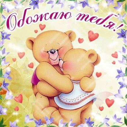 Открытка, картинка, любовь, признание в любви, люблю тебя, открытка любовь, для любимого, я люблю тебя, обожаю тебя, я влюблен в тебя, я очень люблю тебя, мишки. Открытки  Открытка, картинка, любовь, признание в любви, люблю тебя, открытка любовь, для любимого, я люблю тебя, обожаю тебя, я влюблен в тебя, я очень люблю тебя, мишки, объятия скачать бесплатно онлайн скачать открытку бесплатно | 123ot