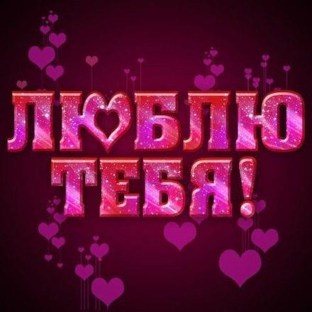 Открытка, любовь, признание в любви, люблю тебя, открытка любовь, для любимого, я люблю тебя, обожаю тебя, я влюблен в тебя, я очень люблю тебя, сердечки. Открытки  Открытка, любовь, признание в любви, люблю тебя, открытка любовь, для любимого, я люблю тебя, обожаю тебя, я влюблен в тебя, я очень люблю тебя, сердечки, надпись скачать бесплатно онлайн скачать открытку бесплатно | 123ot