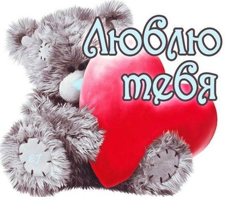 Открытка, картинка, любовь, признание в любви, люблю тебя, открытка любовь, для любимого, я люблю тебя, обожаю тебя, я влюблен в тебя, я очень люблю тебя, сердце, счастье, мишка. Открытки  Открытка, картинка, любовь, признание в любви, люблю тебя, открытка любовь, для любимого, я люблю тебя, обожаю тебя, я влюблен в тебя, я очень люблю тебя, сердце, счастье, мишка, сердце скачать бесплатно онлайн скачать открытку бесплатно | 123ot