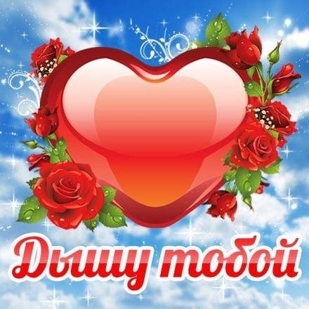 Открытка, картинка, любовь, признание в любви, люблю тебя, открытка любовь, для любимой, я люблю тебя, обожаю тебя, я влюблен в тебя, дышу тобой. Открытки  Открытка, картинка, любовь, признание в любви, люблю тебя, открытка любовь, для любимой, я люблю тебя, обожаю тебя, я влюблен в тебя, дышу тобой, сердце скачать бесплатно онлайн скачать открытку бесплатно | 123ot