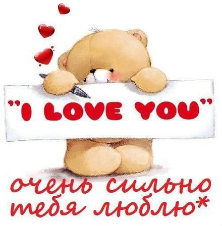 Открытка, картинка, любовь, признание в любви, люблю тебя, открытка любовь, для любимой, я люблю тебя, обожаю тебя, я влюблен в тебя, я очень люблю тебя, I love you. Открытки  Открытка, картинка, любовь, признание в любви, люблю тебя, открытка любовь, для любимой, я люблю тебя, обожаю тебя, я влюблен в тебя, я очень люблю тебя, I love you, мишка скачать бесплатно онлайн скачать открытку бесплатно | 123ot