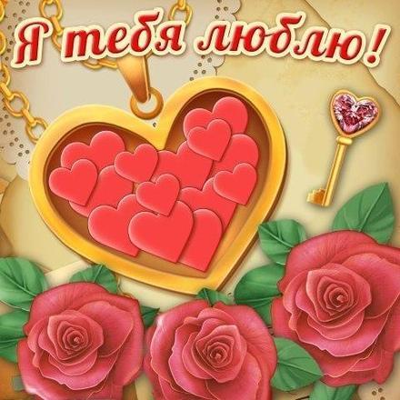 Открытка, картинка, сердце, сердечко, открытка любовь, открытка с любовью, I love you, люблю тебя, Love, открытка с сердечками, открытка для любимой, открытка для любимого, розы. Открытки  Открытка, картинка, сердце, сердечко, открытка любовь, открытка с любовью, I love you, люблю тебя, Love, открытка с сердечками, открытка для любимой, открытка для любимого, открытка признание в любви скачать бесплатно онлайн скачать открытку бесплатно | 123ot