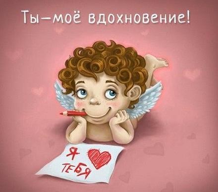 Открытка, картинка, любовь, признание в любви, люблю тебя, открытка любовь, для любимого, я люблю тебя, обожаю тебя, я влюблен в тебя, я очень люблю тебя, сердце, ангел. Открытки  Открытка, картинка, любовь, признание в любви, люблю тебя, открытка любовь, для любимого, я люблю тебя, обожаю тебя, я влюблен в тебя, я очень люблю тебя, сердце, ангел, мое вдохновение скачать бесплатно онлайн скачать открытку бесплатно | 123ot