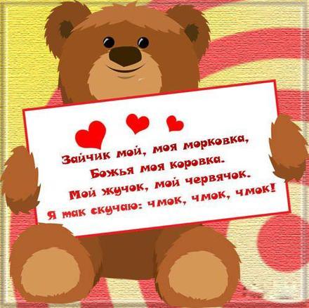 Открытка, картинка, любовь, признание в любви, люблю тебя, открытка любовь, для любимой, скучаю. Открытки  Открытка, картинка, любовь, признание в любви, люблю тебя, открытка любовь, для любимой, скучаю, чмок скачать бесплатно онлайн скачать открытку бесплатно | 123ot