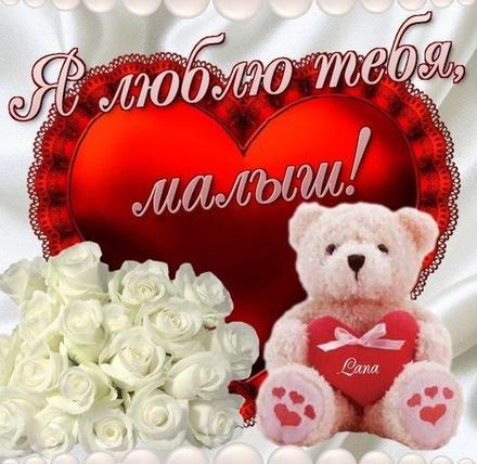 Открытка, картинка, любовь, признание в любви, люблю тебя, открытка любовь, для любимой, я люблю тебя, обожаю тебя, я влюблен в тебя, я очень люблю тебя, малыш. Открытки  Открытка, картинка, любовь, признание в любви, люблю тебя, открытка любовь, для любимой, я люблю тебя, обожаю тебя, я влюблен в тебя, я очень люблю тебя, малыш, сердце скачать бесплатно онлайн скачать открытку бесплатно | 123ot