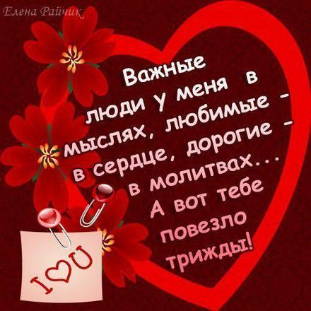 Открытка, картинка, любовь, признание в любви, люблю тебя, открытка любовь, для любимого, я люблю тебя, обожаю тебя, я влюблен в тебя, я очень люблю тебя, сердце, прикольная открытка любовь. Открытки  Открытка, картинка, любовь, признание в любви, люблю тебя, открытка любовь, для любимого, я люблю тебя, обожаю тебя, я влюблен в тебя, я очень люблю тебя, сердце, прикольная открытка любовь, сердце скачать бесплатно онлайн скачать открытку бесплатно | 123ot