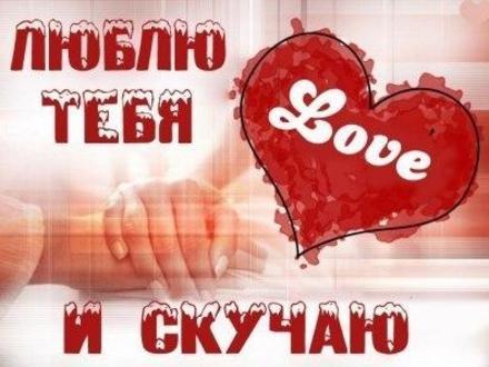Открытка, картинка, сердце, сердечко, открытка любовь, открытка с любовью, I love you, люблю тебя, Love, открытка с сердечками, открытка для любимой, открытка для любимого, скучаю. Открытки  Открытка, картинка, сердце, сердечко, открытка любовь, открытка с любовью, I love you, люблю тебя, Love, открытка с сердечками, открытка для любимой, открытка для любимого, открытка признание в любви скачать бесплатно онлайн скачать открытку бесплатно | 123ot