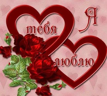 Открытка, картинка, сердце, сердечко, открытка любовь, открытка с любовью, I love you, люблю тебя, Love, открытка с сердечками, открытка для любимой, открытка для любимого, цветы. Открытки  Открытка, картинка, сердце, сердечко, открытка любовь, открытка с любовью, I love you, люблю тебя, Love, открытка с сердечками, открытка для любимой, открытка для любимого, открытка признание в любви скачать бесплатно онлайн скачать открытку бесплатно | 123ot