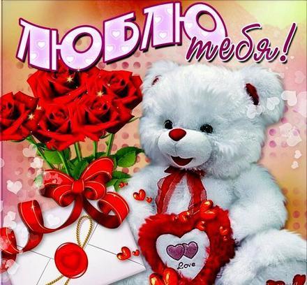 Открытка, любовь, признание в любви, люблю тебя, открытка любовь, для любимого, я люблю тебя, обожаю тебя, я влюблен в тебя, я очень люблю тебя, розы. Открытки  Открытка, любовь, признание в любви, люблю тебя, открытка любовь, для любимого, я люблю тебя, обожаю тебя, я влюблен в тебя, я очень люблю тебя, розы, букет скачать бесплатно онлайн скачать открытку бесплатно | 123ot