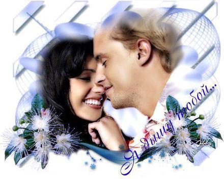 Открытка, картинка, любовь, признание в любви, люблю тебя, открытка любовь, для любимого, я люблю тебя, обожаю тебя, я влюблен в тебя, я очень люблю тебя, дышу тобой. Открытки  Открытка, картинка, любовь, признание в любви, люблю тебя, открытка любовь, для любимого, я люблю тебя, обожаю тебя, я влюблен в тебя, я очень люблю тебя, дышу тобой, влюбленные скачать бесплатно онлайн скачать открытку бесплатно | 123ot