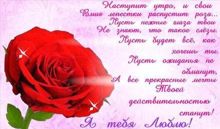 Открытка, картинка, любовь, признание в любви, люблю тебя, открытка любовь, для любимого, я люблю тебя, обожаю тебя, я влюблен в тебя, я очень люблю тебя, стихи о любви. Открытки  Открытка, картинка, любовь, признание в любви, люблю тебя, открытка любовь, для любимого, я люблю тебя, обожаю тебя, я влюблен в тебя, я очень люблю тебя, стихи о любви, розы скачать бесплатно онлайн скачать открытку бесплатно | 123ot