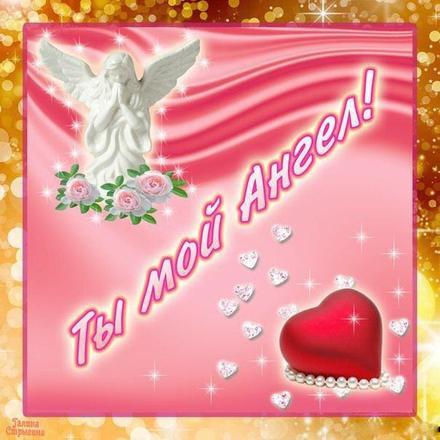 Открытка, картинка, сердце, сердечко, открытка любовь, открытка с любовью, I love you, люблю тебя, Love, открытка с сердечками, открытка для любимой, открытка для любимого, ты мой ангел. Открытки  Открытка, картинка, сердце, сердечко, открытка любовь, открытка с любовью, I love you, люблю тебя, Love, открытка с сердечками, открытка для любимой, открытка для любимого, открытка признание в любви скачать бесплатно онлайн скачать открытку бесплатно | 123ot